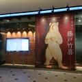 東京駅に大きなクマだ!