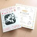 Photos: DASENKAはダーシェンカ?ダーシェニカ?