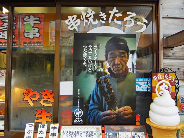串焼き太郎(震災後をたどって 25)