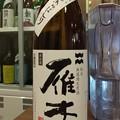 雁木 槽出あらばしり 純米 無濾過生原酒
