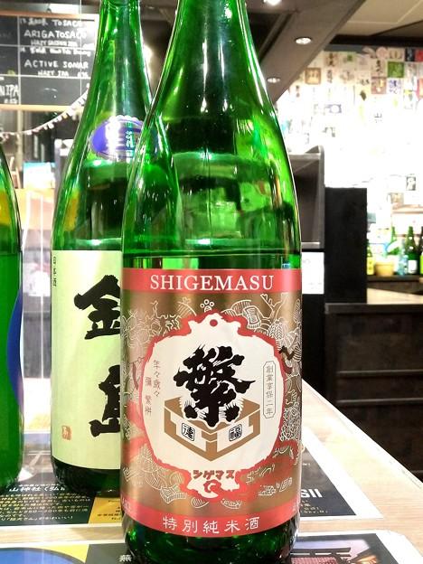 繁桝 クラシック 特別純米酒