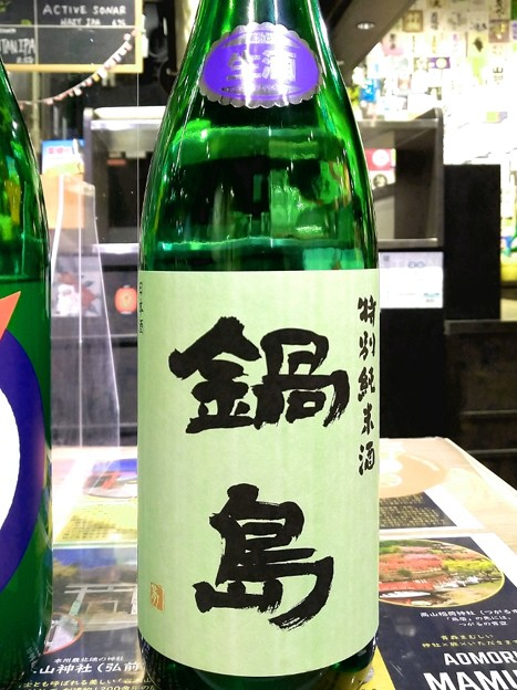 j鍋島 特別純米酒 生酒