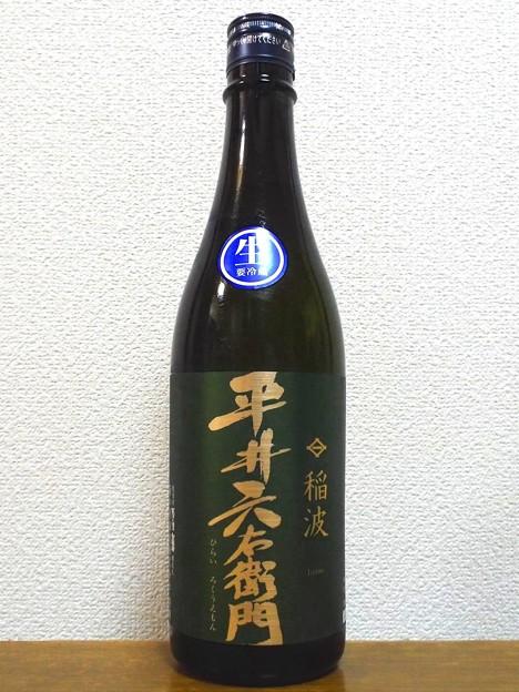 平井六右衛門 稲波 -いなみ- 純米大吟醸 生汲み
