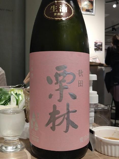 栗林 六郷東根 純米生酒