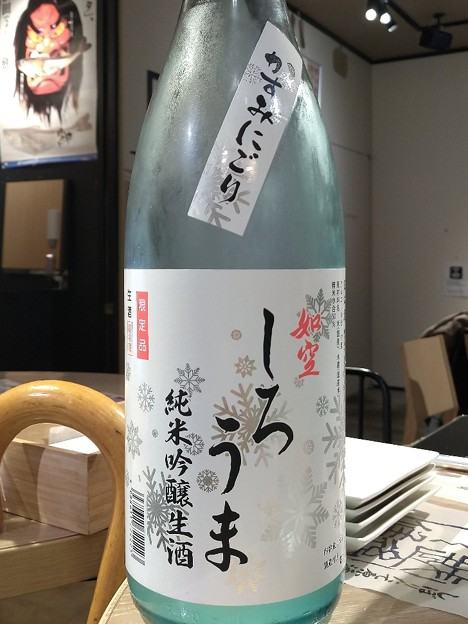 如空 しろうま かすみにごり 純米吟醸 生原酒