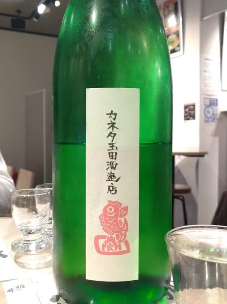 斬 -ざん- 純米吟醸 肴ラベル
