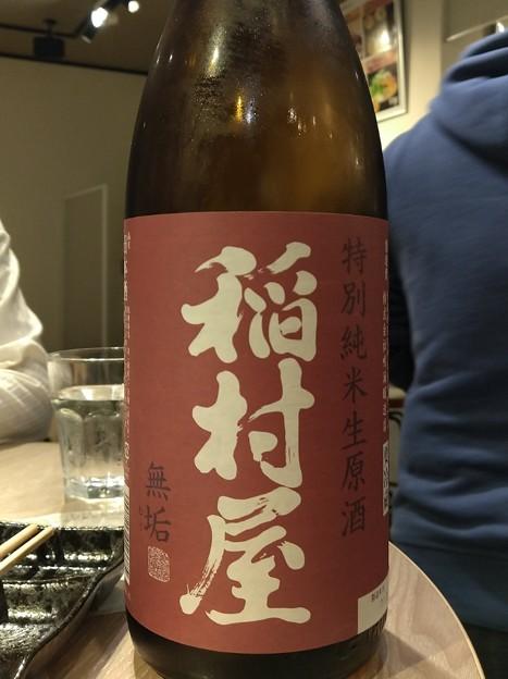 稲村屋 特別純米 生原酒 無垢
