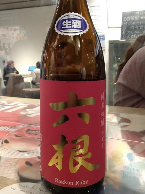 六根 ルビー 純米吟醸 生酒