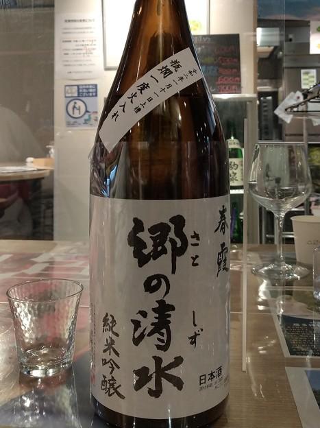 春霞 郷の清水 純米吟醸 瓶燗一度火入れ 1BY