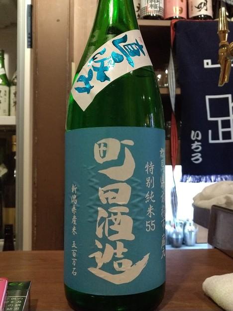 町田酒造 特別純米55 直汲み 五百万石