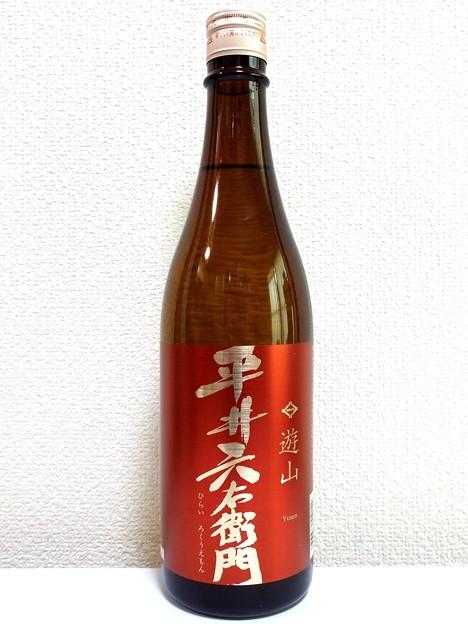 平井六右衛門 遊山 -ゆさん- 純米酒