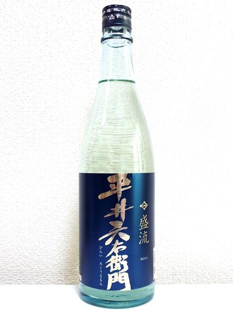 平井六右衛門 盛流 -せいりゅう- 特別純米