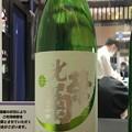 光栄菊 アナスタシアグリーン 無濾過生原酒