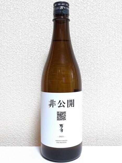 菊の司 非公開 2021 謎の日本酒を解明せよ