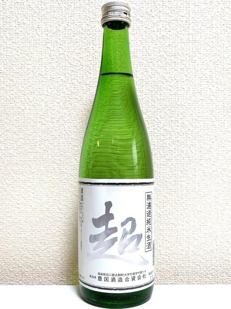 超 純米 無濾過生酒