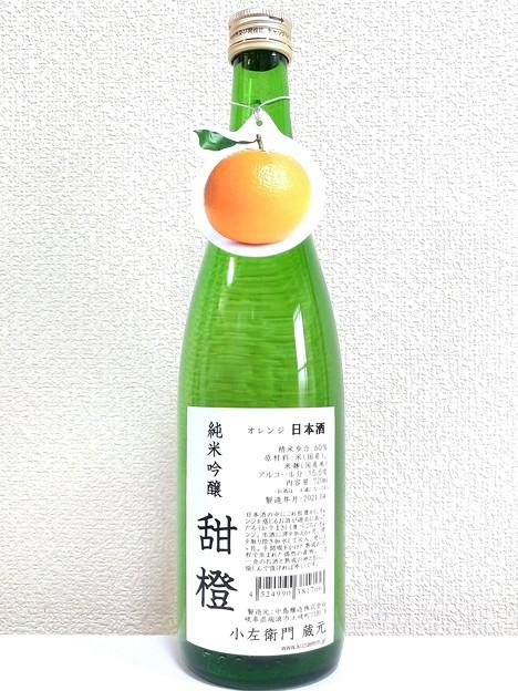 小左衛門 純米吟醸 甜橙 オレンジ
