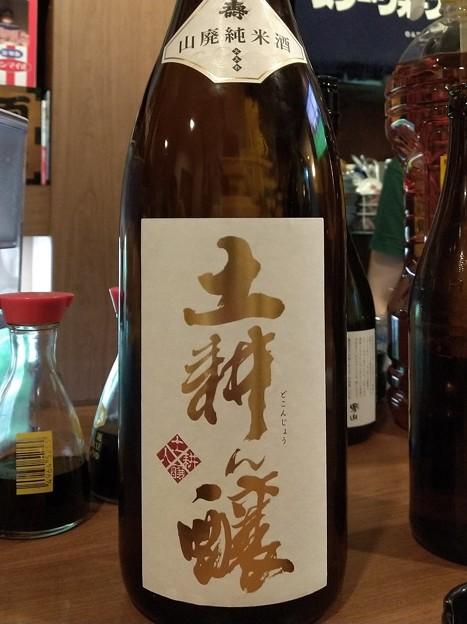 磐城壽 土耕ん醸(どこんじょう) 二火 山廃純米酒