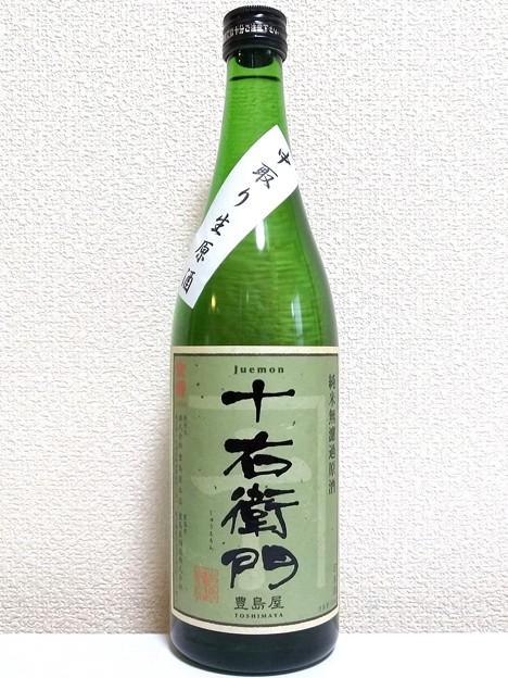 十右衛門 中取り 純米 無濾過生原酒