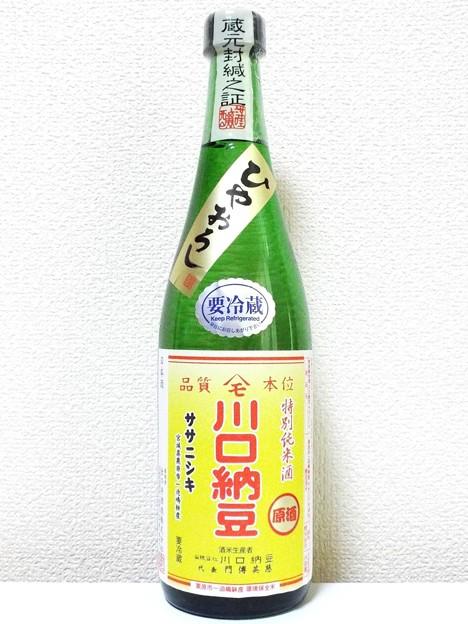 川口納豆 特別純米酒 ササニシキ 原酒 ひやおろし