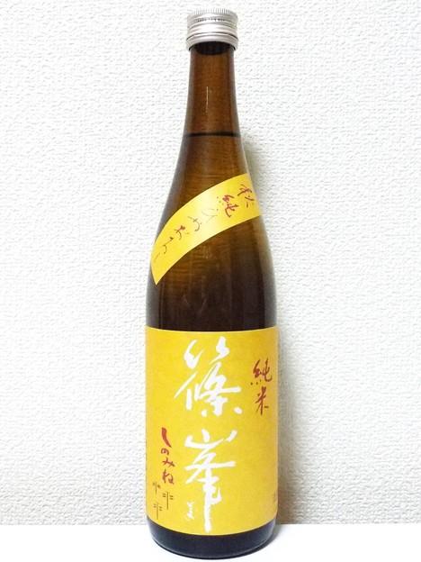 篠峯 秋純 純米吟醸 一火原酒 ひやおろし