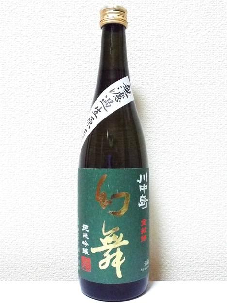 川中島 幻舞 純米吟醸 金紋錦 無濾過生原酒