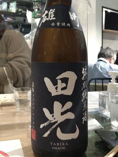 田光 特別純米酒 雄町