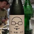 秋田晴 髭・眼鏡・坊主 純米吟醸 原酒