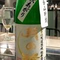 月の輪 金山坑道熟成 純米酒 秋あがり