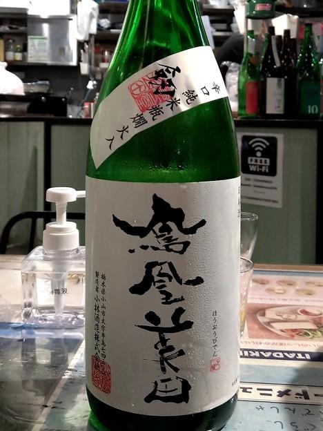 鳳凰美田 剱 辛口純米