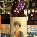 るみ子の酒 特別純米酒 9号酵母