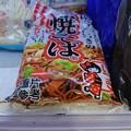 Photos: 焼そば