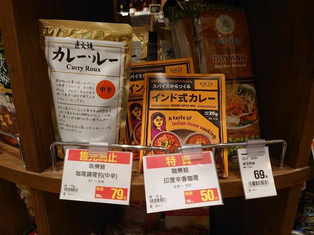 台湾のカルディ
