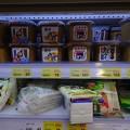 Photos: スーパーの味噌