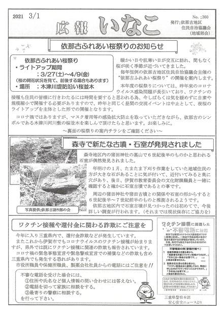 広報いなこ360-1