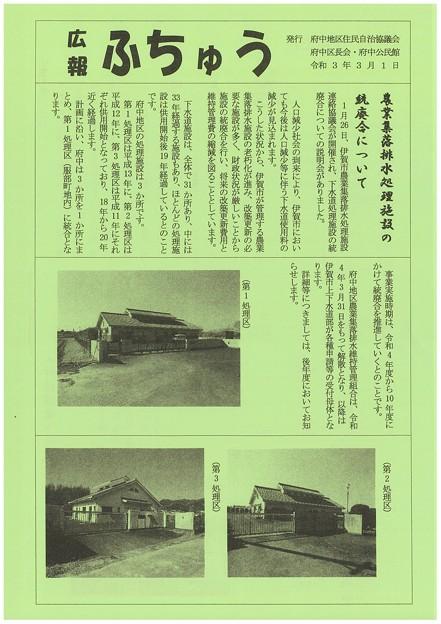 広報ふちゅうR3.3.1-1