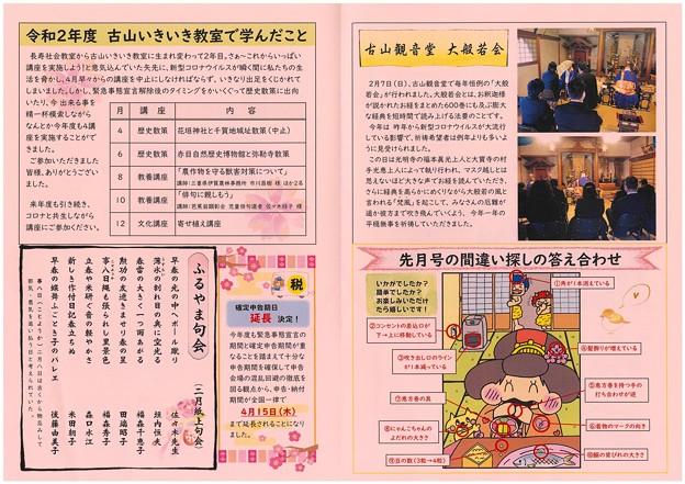 広報ふるやまR3.3.1-2