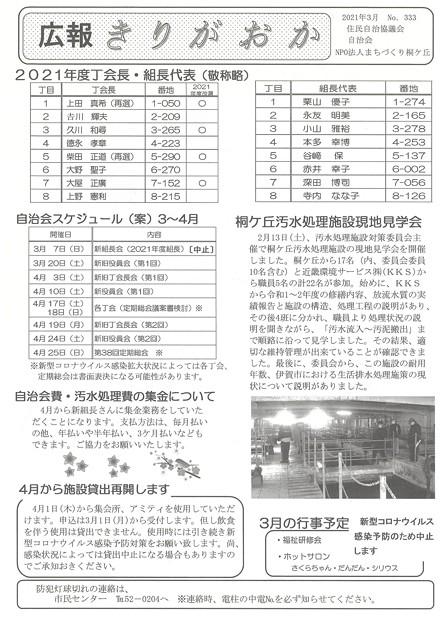 きりがおか333-1