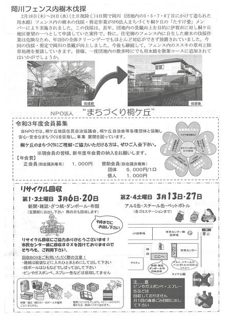きりがおか333-2