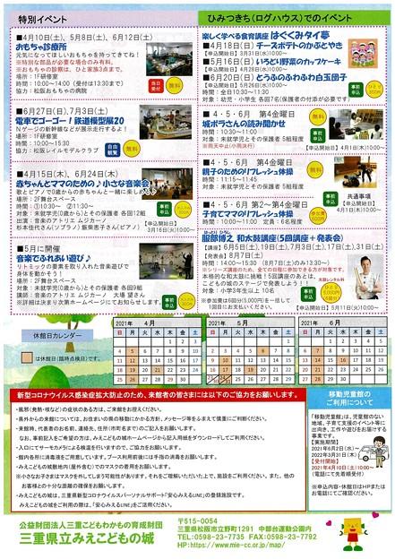 みえこどもの城イベント情報3
