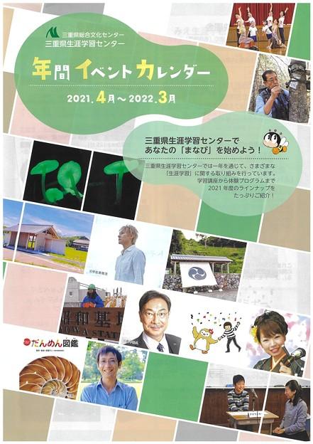 三重県生涯学習センターイベント情報1