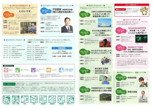 三重県生涯学習センターイベント情報2