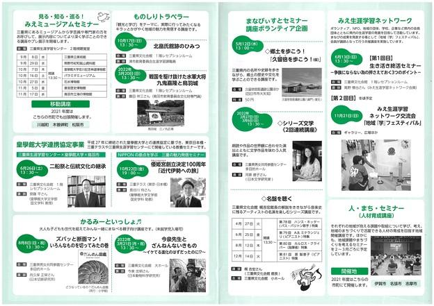 三重県生涯学習センターイベント情報3