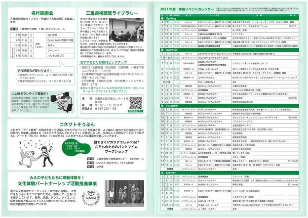 三重県生涯学習センターイベント情報4