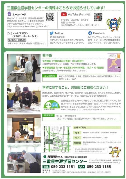 三重県生涯学習センターイベント情報5