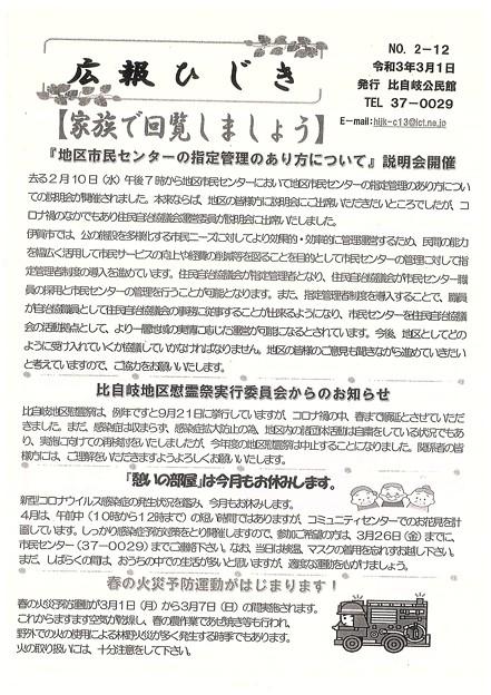 広報ひじき2-121