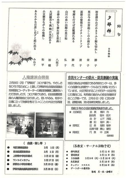 広報ひじき2-122