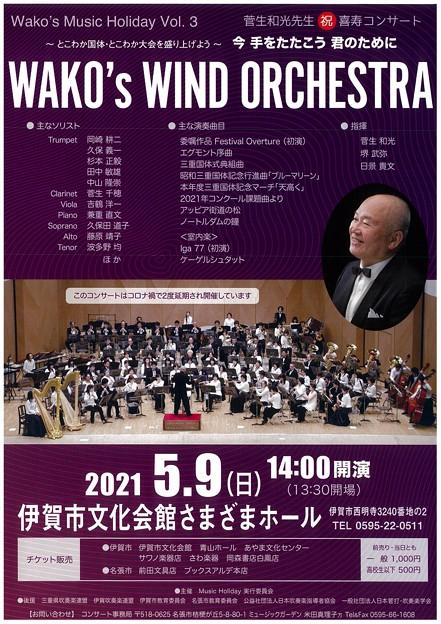 ウィンドオーケストラ1