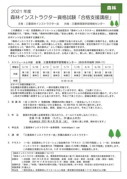 森林インストラクター資格試験講座1