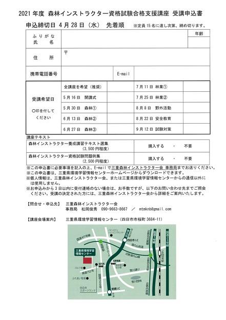 森林インストラクター資格試験講座2