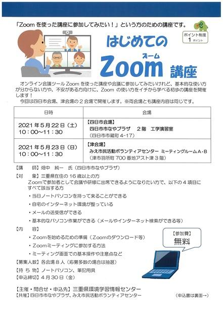 zoom講座1